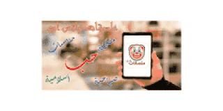 تحميل ملصقات واتس اب بلس الذهبي تليجرام ابو صدام تنزيل الجديدة صانع جاهزة 2020 Uptodown حب مضحكة Convenience Store Products Stickers Flash Drive