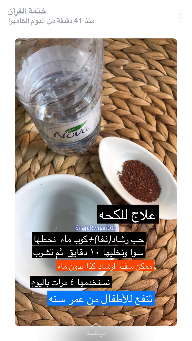 Pin By Aziza Boussakhra On عنايه امي Natural Remedies Skin Tips Beauty Skin Care