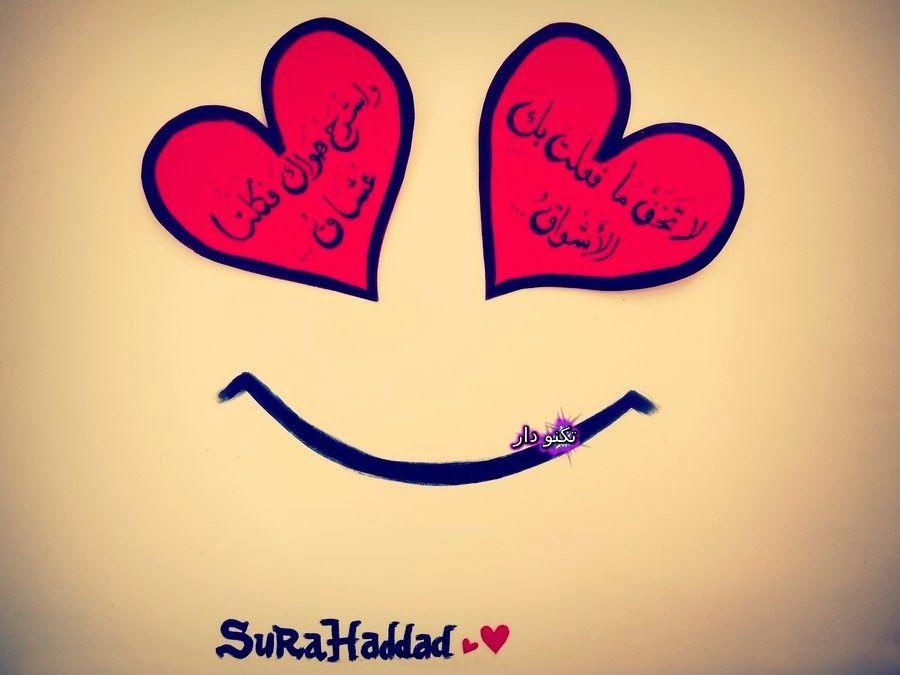 صور حب رومناسية Love Photos Arabic Calligraphy Calligraphy