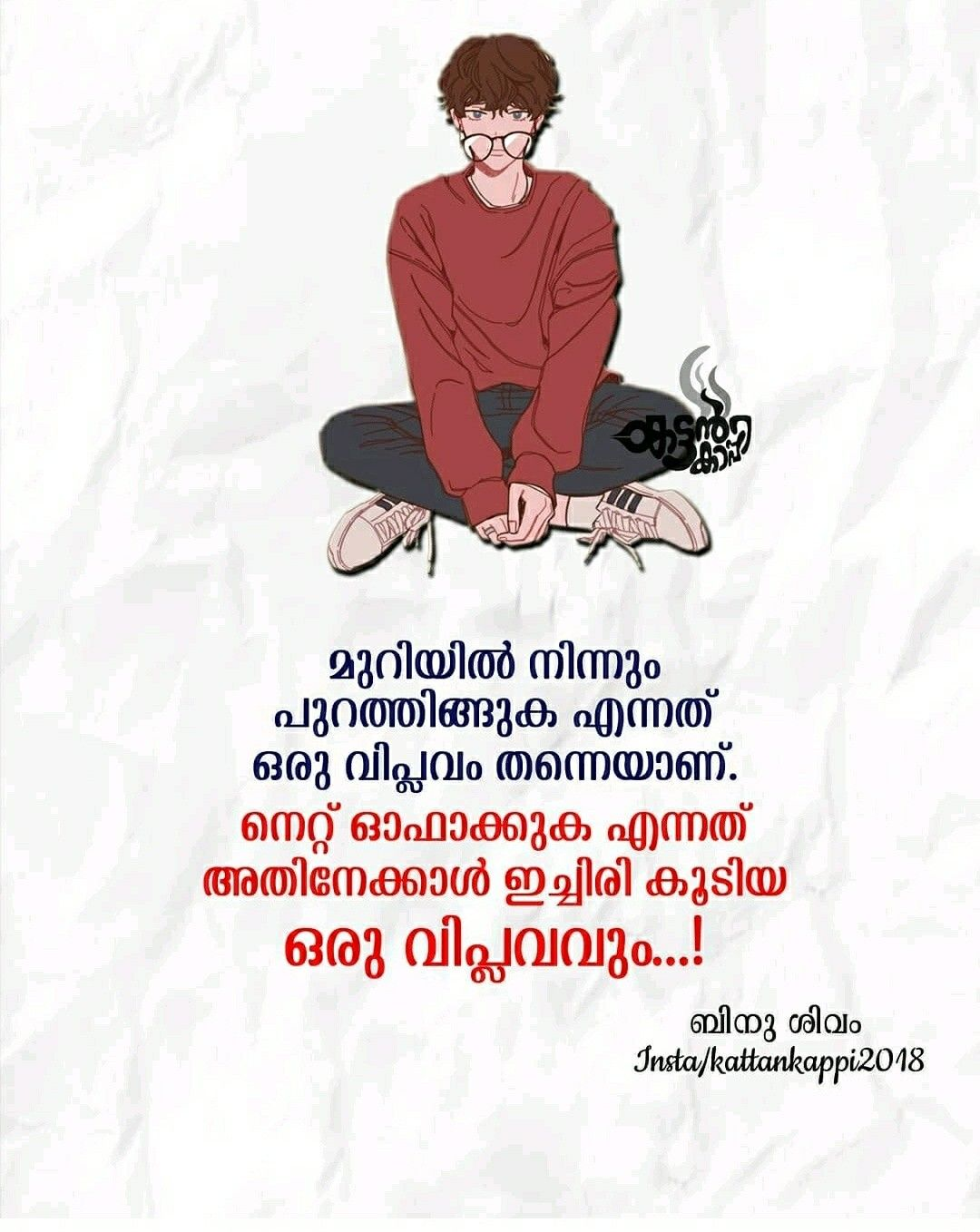 Sathym Malayalam Quotes Be Yourself Quotes Thoughts Quotes