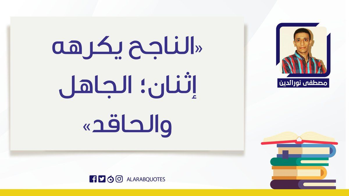 مقتبسات عربية الناجح يكرهه إثنان الجاهل والحاقد مصطفى نور الدين Home Decor Decals Decor Home Decor