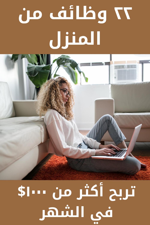 العمل من المنزل عبر الانترنت ٢٢ وظائف اون لاين تربح أكثر من ١٠٠٠ في الشهر Bean Bag Chair Home Home Decor