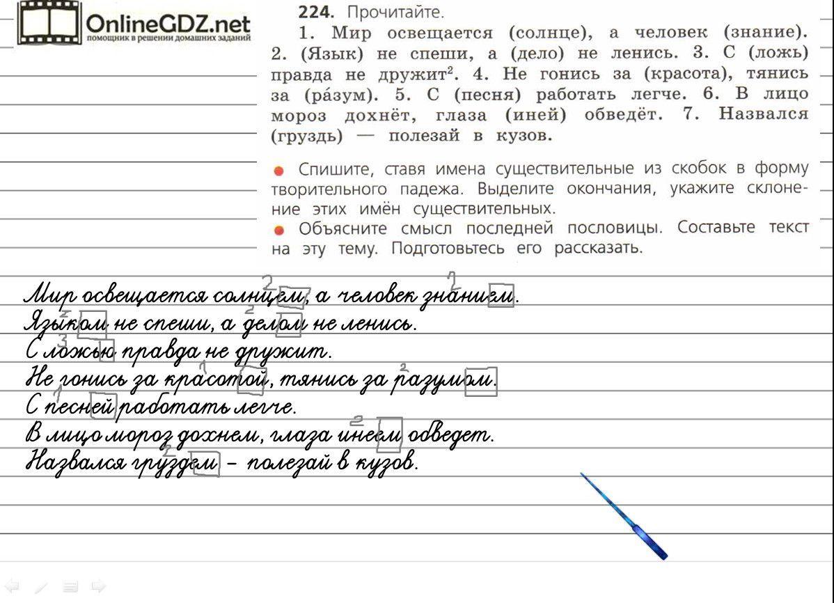 Www.allsoch.ru домашние задания по русскому языку 4 класс