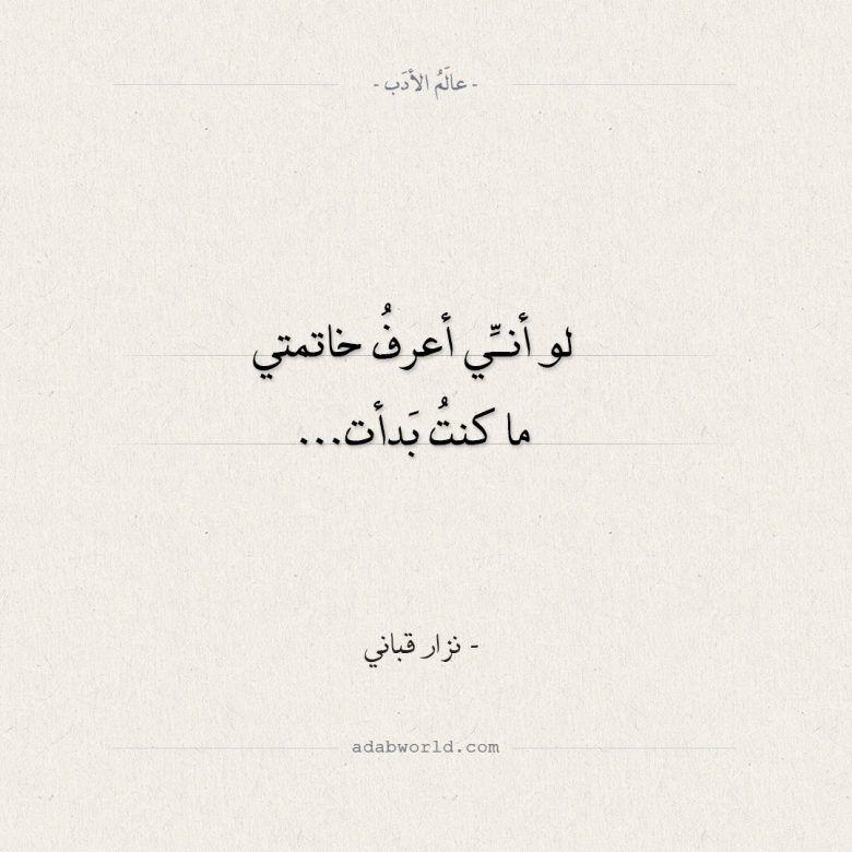 شعر نزار قباني لو أني أعرف خاتمتي Quotes Love Quotes Arabic Quotes