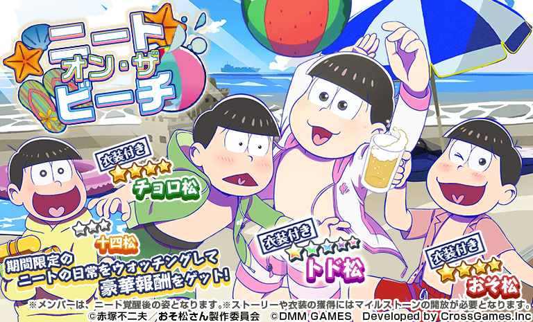 tvアニメ おそ松さん 公式サイト アニメ おそ ブラウザゲーム