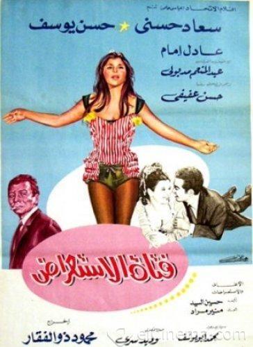 Pin By زمان يافن On أفيشات السندريلا سعاد حسني With Images Egyptian Movies Cinema Posters Film Posters