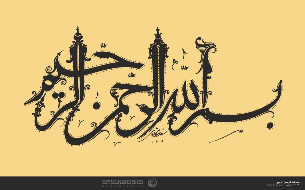 بسم الله الرحمن الرحیم به خط ثلث Text On Photo Art Arabic Calligraphy