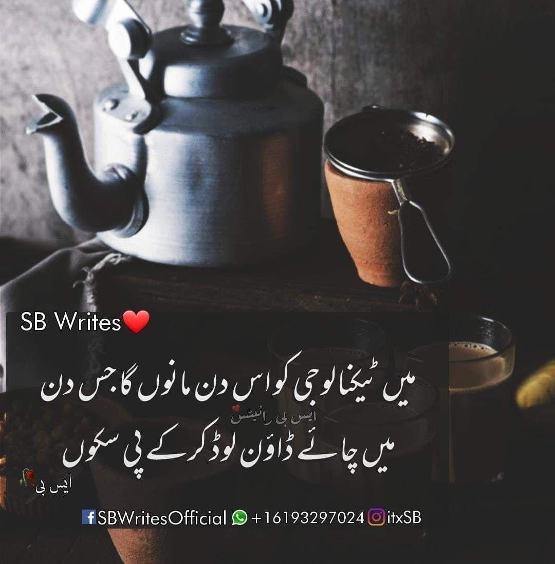 Hassanツ Dp For Whatsapp Dp For Whatsapp Profile Tea Lover