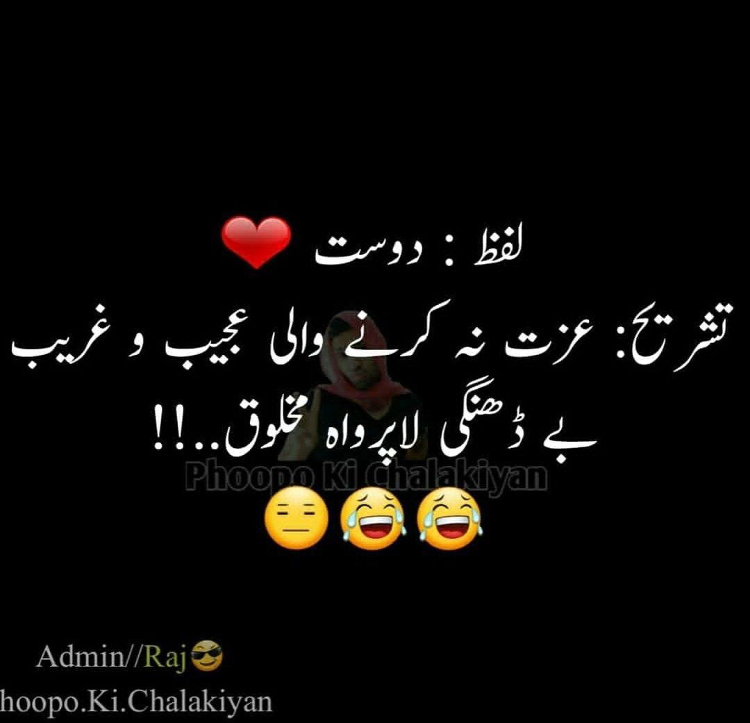 Pin By Beauty Queen On Bestie S Corner Friends Quotes Funny Funny Quotes In Urdu Fun Quotes Funny