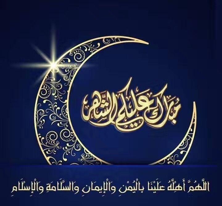 Ramadan Mubarak All Muslim Friends Ramadan Kareem Decoration Ramadan Greetings Ramadan Poster