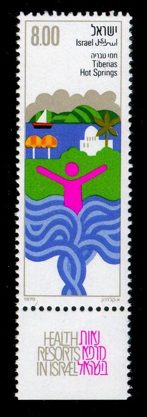 Israel Stamp Tiberias Hot Springs Designer A Kalderon 1980
