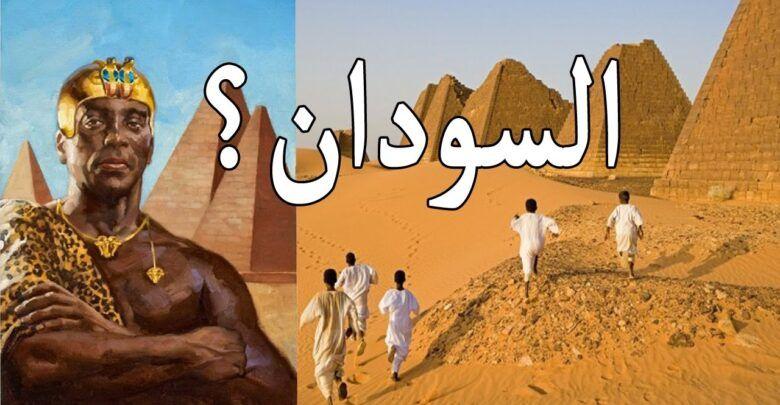 لماذا سميت السودان بهذا الاسم ونبذة عن تاريخ هذه الدولة Movie Posters Movies Poster