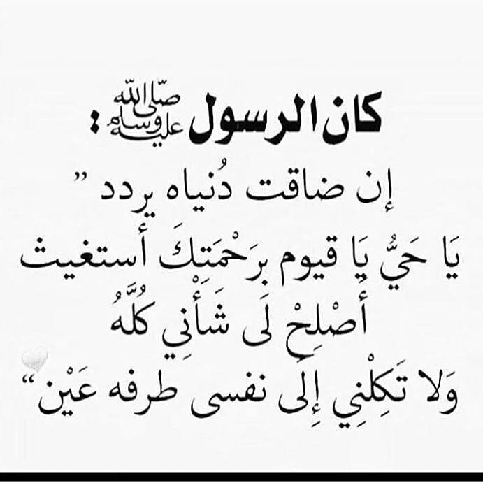 Azkar 2222 ياحي ياقيوم برحمتك أستغيث أصلح لي شأني كله ولاتكلني إلى نفسي طرفة عين كن داعيا للخير منشن شخص تنصحه بمتابعتنا Islam Quran Duaa Islam Words