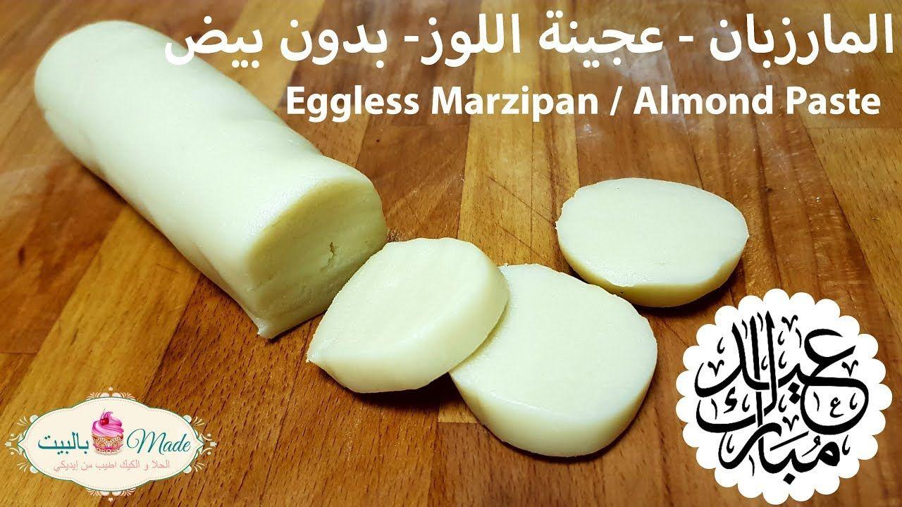 طريقة عمل عجينة المارزبان عجينة اللوز بدون بيض Eggless Marzipan Almond Paste Diy Youtube Lebanese Desserts Food Great Recipes