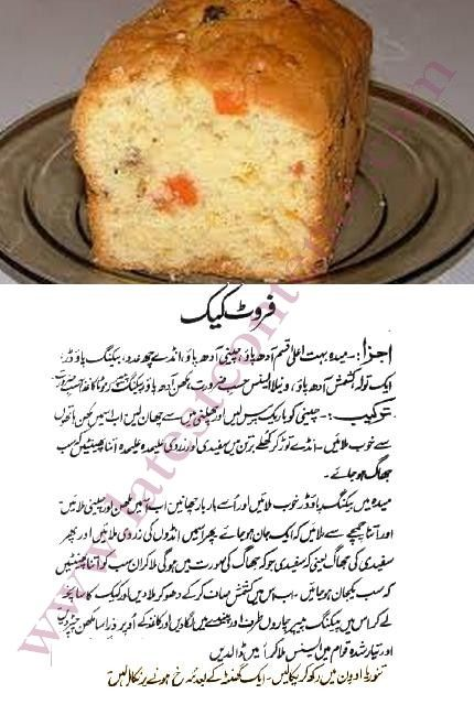 Cooking cake recipes in urdu