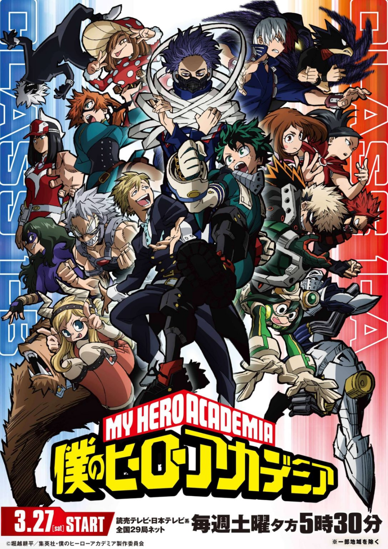 Se revela un nuevo visual para la quinta temporada de Boku no Hero Academia — Kudasai