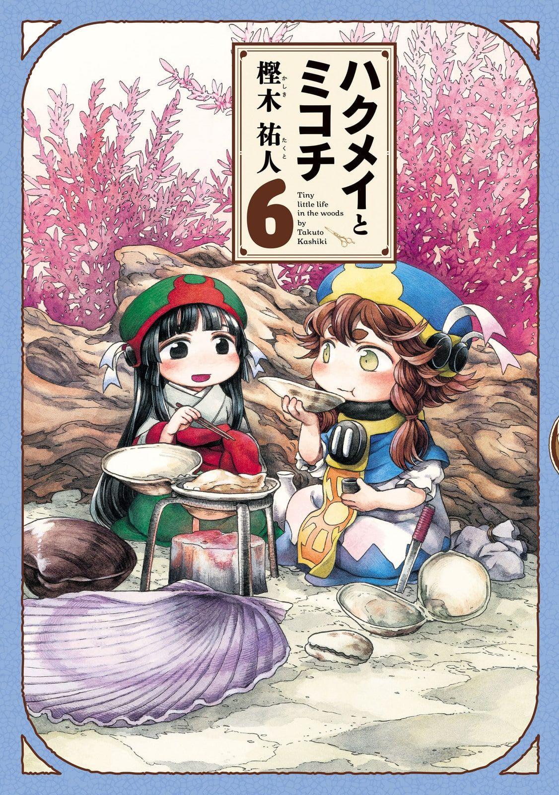 Komik Hakumei to Mikochi Bahasa Indonesia Anime, Manga
