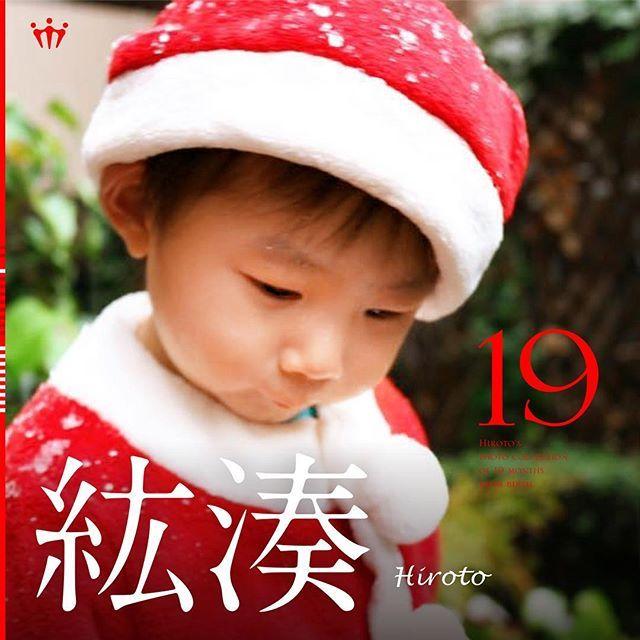19カ月目の紘湊くん。サンタさんのコスチュームがお似合い💕初雪の日に、葉っぱに積もった雪をじっと見つめている姿がとってもドラマチックですね💗🤗 • 今回フィーチャーしたお写真⭐@yuki.m.h さん かわいいお写真ありがとうございました⭐ • Magooo 〔 マゴー!〕では、ステキなお子さまの写真の投稿をお待ちしてます⭐ 参加方法はプロフのサイトをチェック✨ フィーチャーしたお写真は、オフィシャルサイトや Facebook などの関連SNSでも紹介させていただきます⭐ • #Magooo #クリスマス #christmas #サンタ #サンタクロース #サンタコス