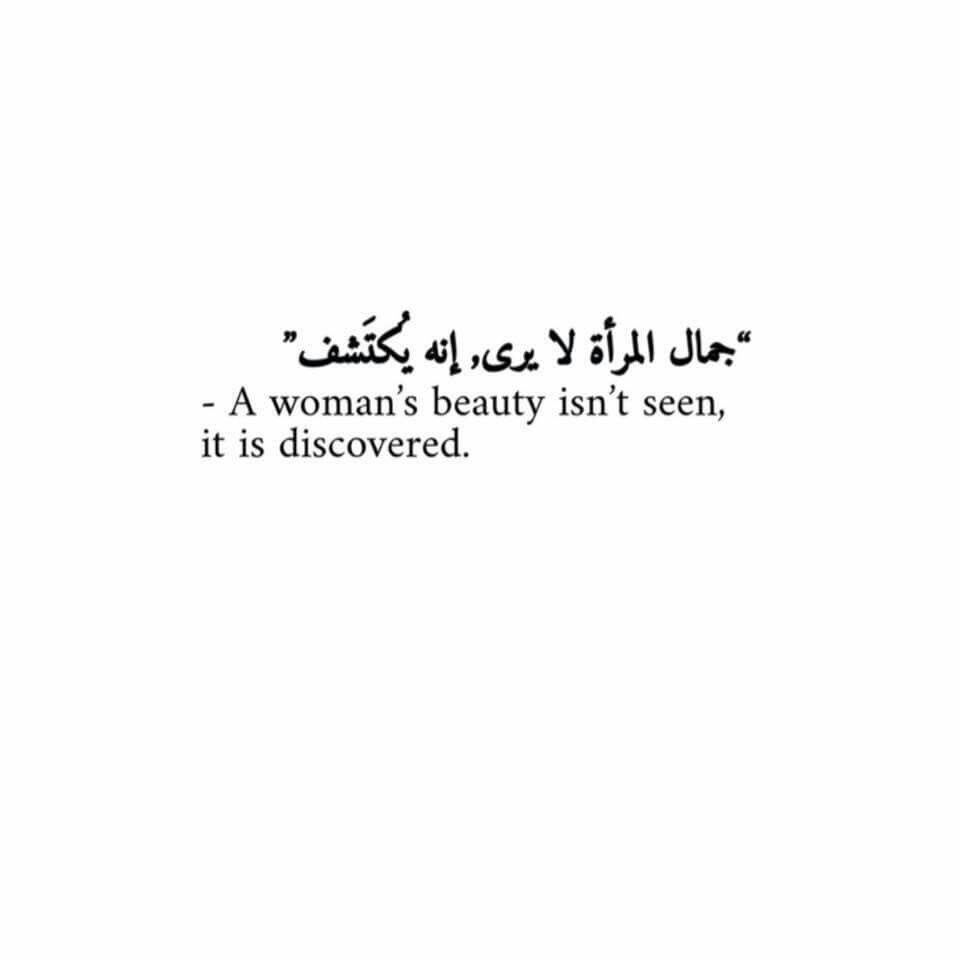 OR simply beauty isnt seen it is discovered · Islamic QuotesArabic QuotesPersian