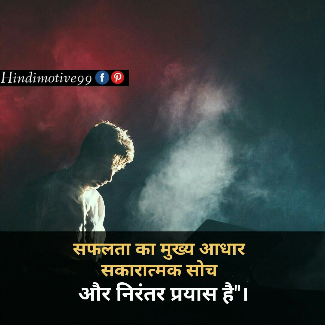 motivational quotes in hindi for students in 2020