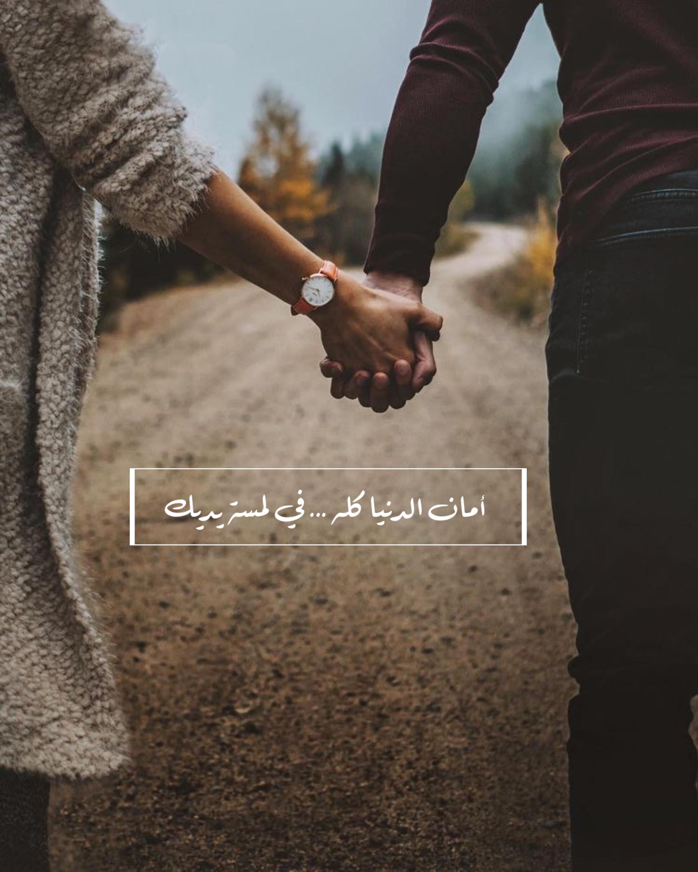 احبك حب حبيبي شوق حنين يدين احساس سنابات تويتر واتساب Love Husband Quotes Powerful Quotes Funny Arabic Quotes
