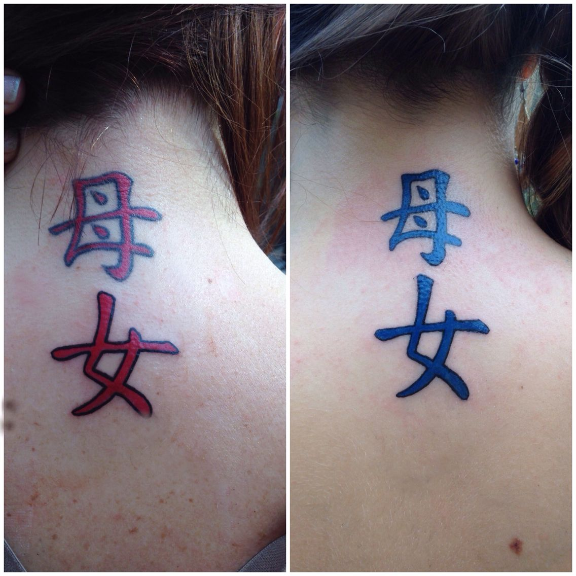 Mother Daughter Tattoo In Chinese Mother Is Top Symbol And Daughter