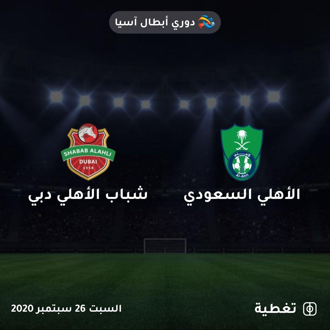 تبدأ مباراة شباب الأهلي دبي ضد الأهلي السعودي خلال الدقائق القليلة القادمة تابع التغطية المباشرة على Taghtia Com الأهلي السعودي شب Soccer Field Dubai Field