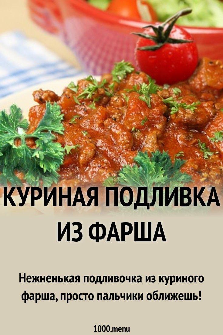 Куриная подливка с болгарским перцем и томатным соком ...