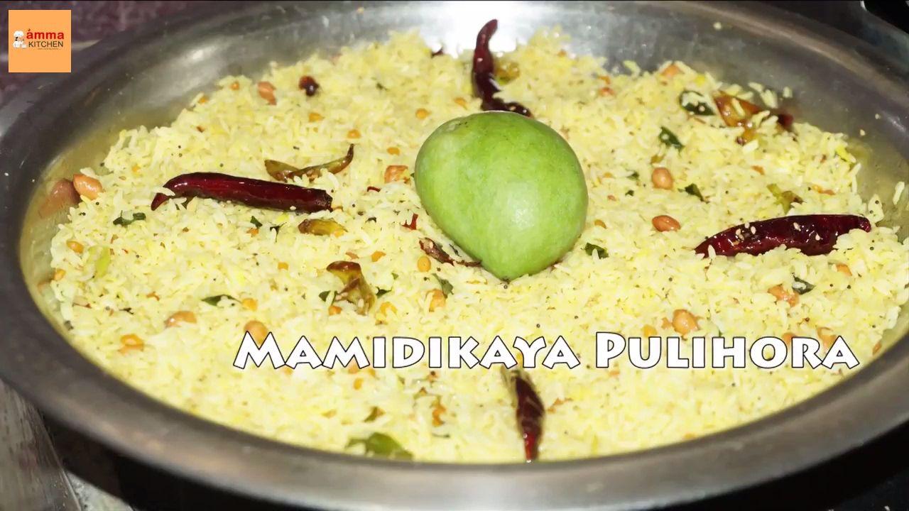 Mamidikaya pulihora in telugu by amma kitchen latest indian recipes mamidikaya pulihora in telugu by amma kitchen latest indian recipes i forumfinder Image collections