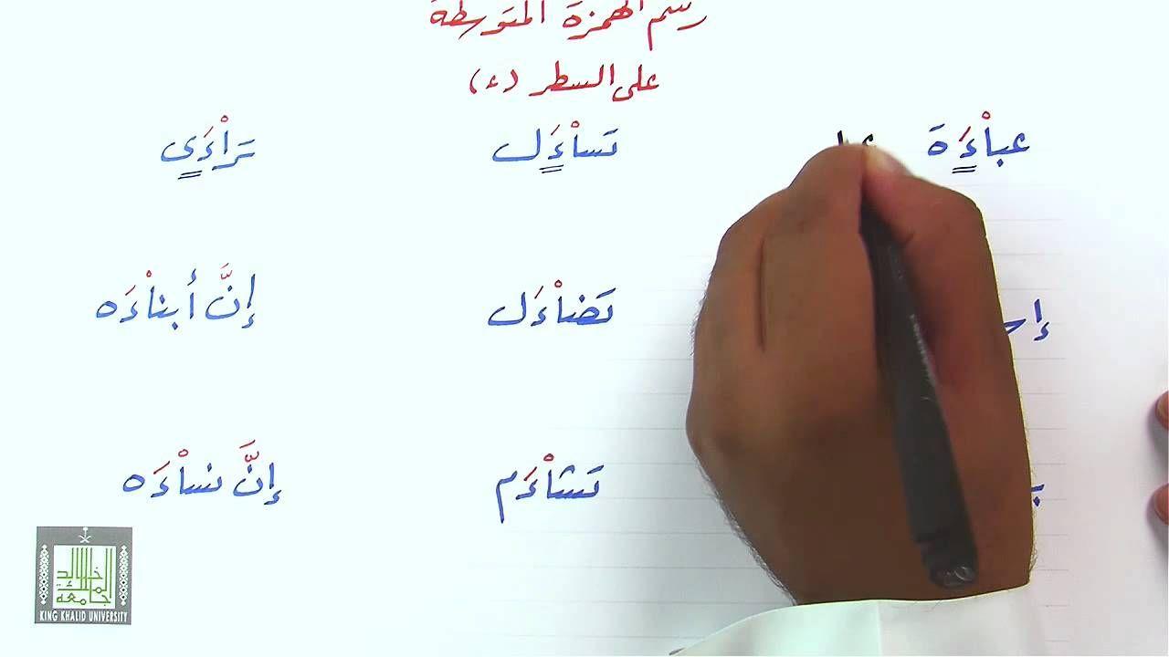 رسم الهمزة المتوسطة على السطر Math Arabic Quotes Quotes