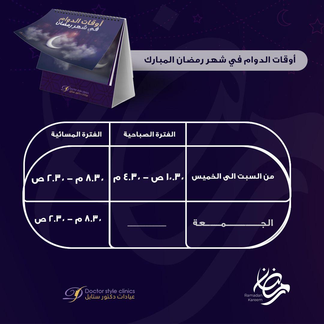 اوقات الدوام في شهر رمضان المبارك الفترة الصباحية من السبت الى الخميس 10 30ص 4 30 م الجمعة إجازة الفترة المسائية من السبت ا Ramadan Kareem Ramadan Oral