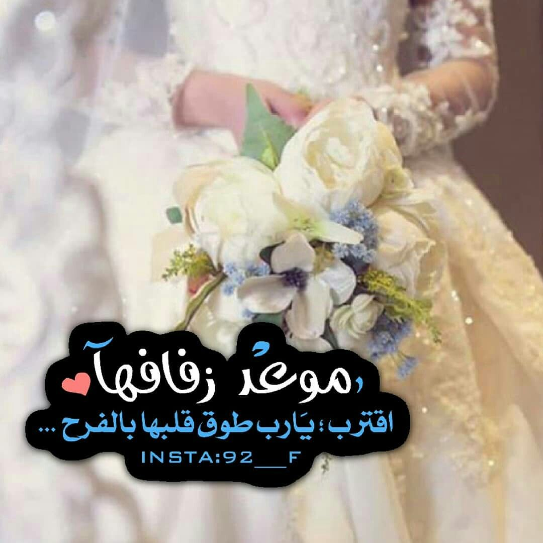 Pin By Maya Sallourah On New Bride Quotes Wedding Cards Arabic Quotes