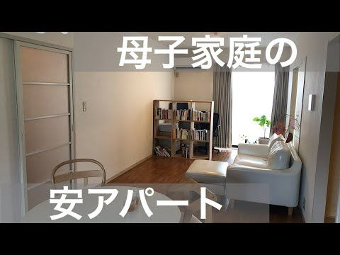 新居を簡単にご紹介 安アパートだけど快適 シングルマザー Youtube 小さなアパートのキッチン 小さなリビングダイニング インテリア 収納