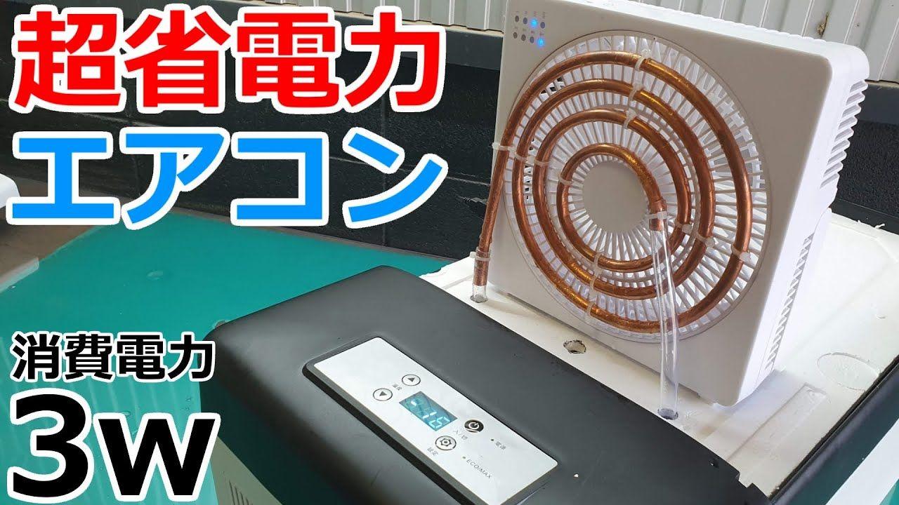 省電力の扇風機を改造して3wで超冷えるエアコンを自作diy 夏の車中泊対策 Youtube 扇風機 改造 車中泊