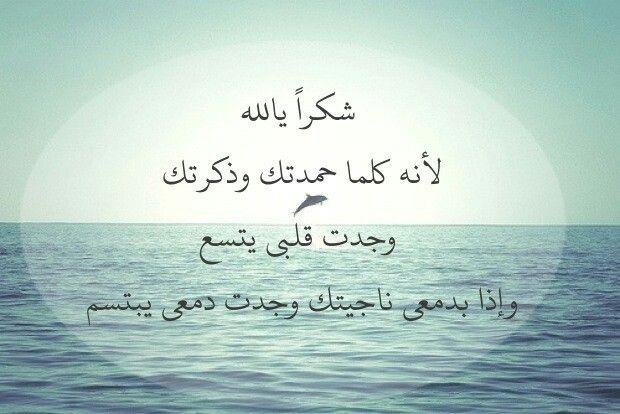 شكرا ياالله3 Islamic Quotes Little Prayer Arabic Words