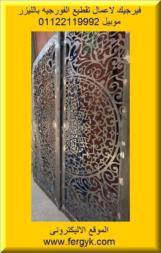 فيرفو رجيه أبواب ليزر سلالم كريتال ليزر أشكال وتصميمات ديكور من الحديد تقطيع ليزر فيرجيك 01122119992 للق Iron Doors Steel Doors And Windows Steel Doors