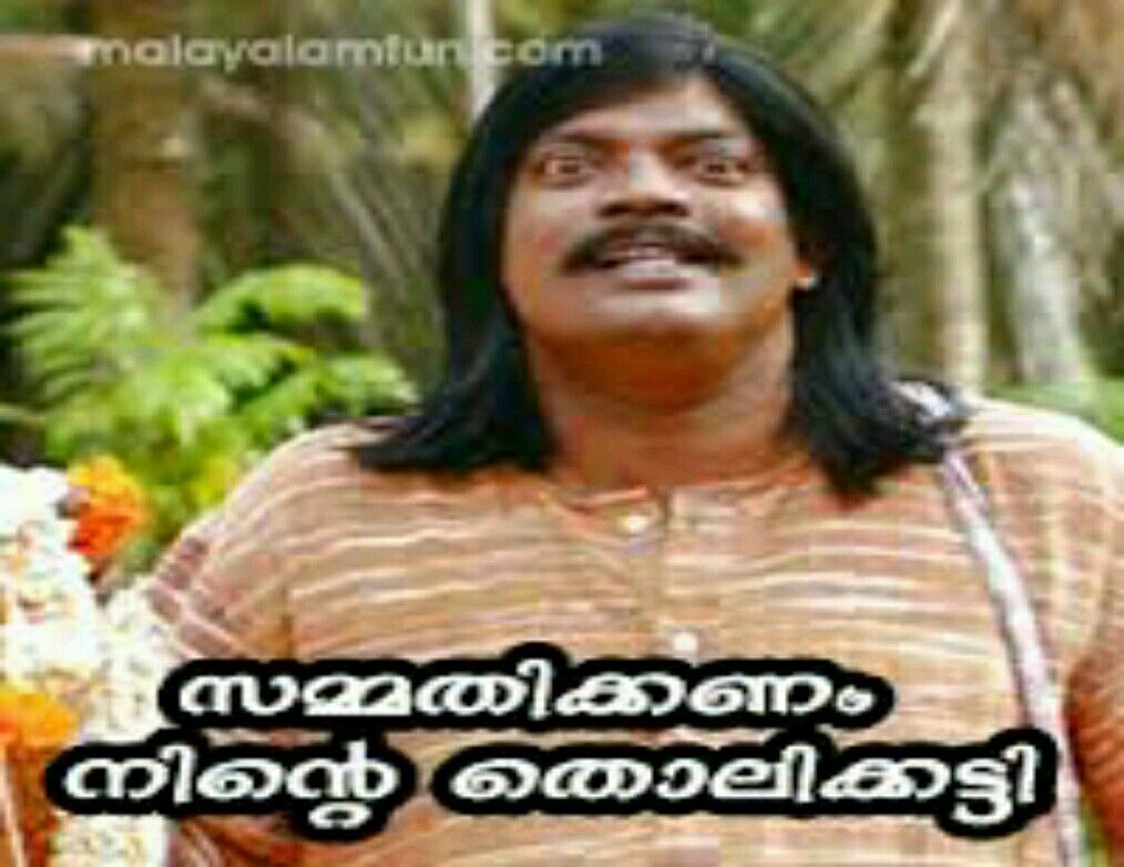 Malayalam Trolls Salim Kumar In 2020 Movie Dialogues Funny Comments Malayalam Comedy