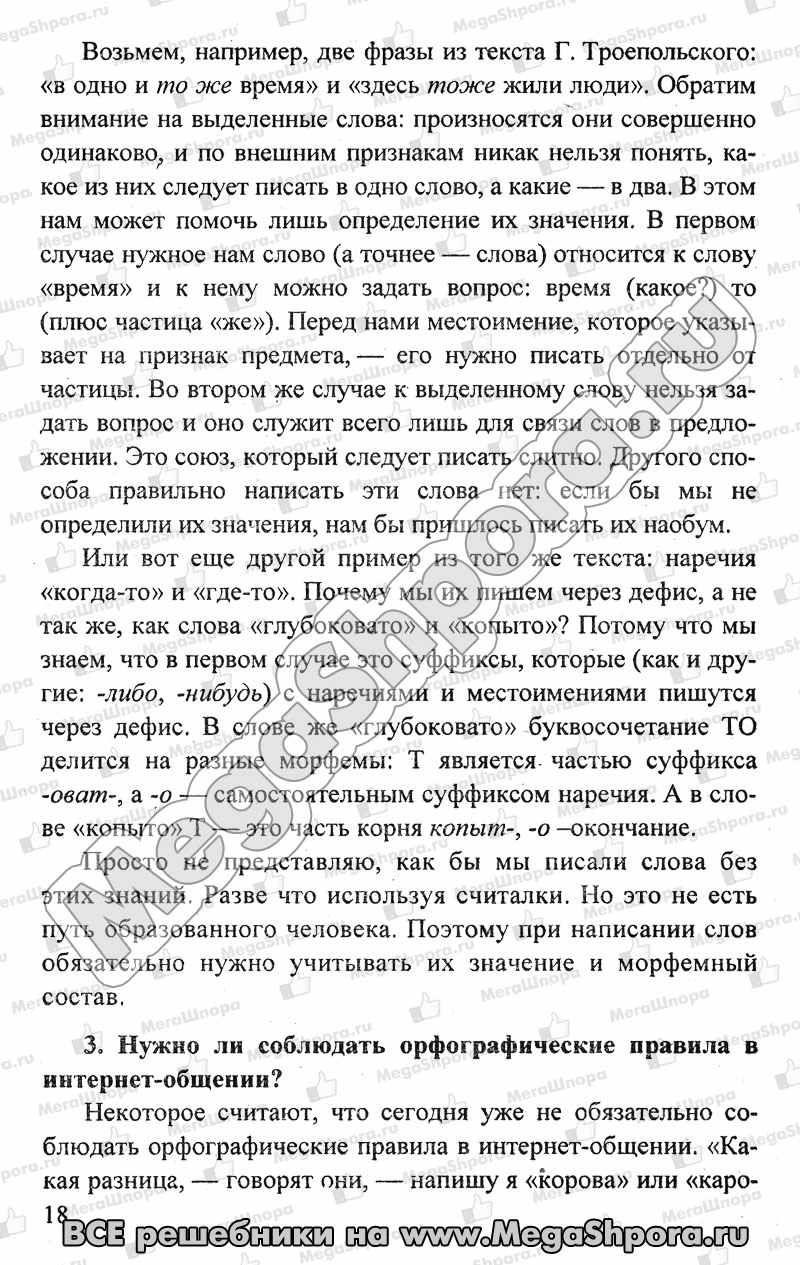 Как сделать домашнюю работу по русскому языку 3 класс зеленина хохлова стр 32 задание