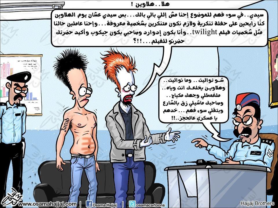 الهالوين في الأردن !