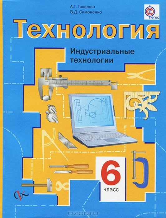 Учебник по технологии 8 класс фгос для девочек.