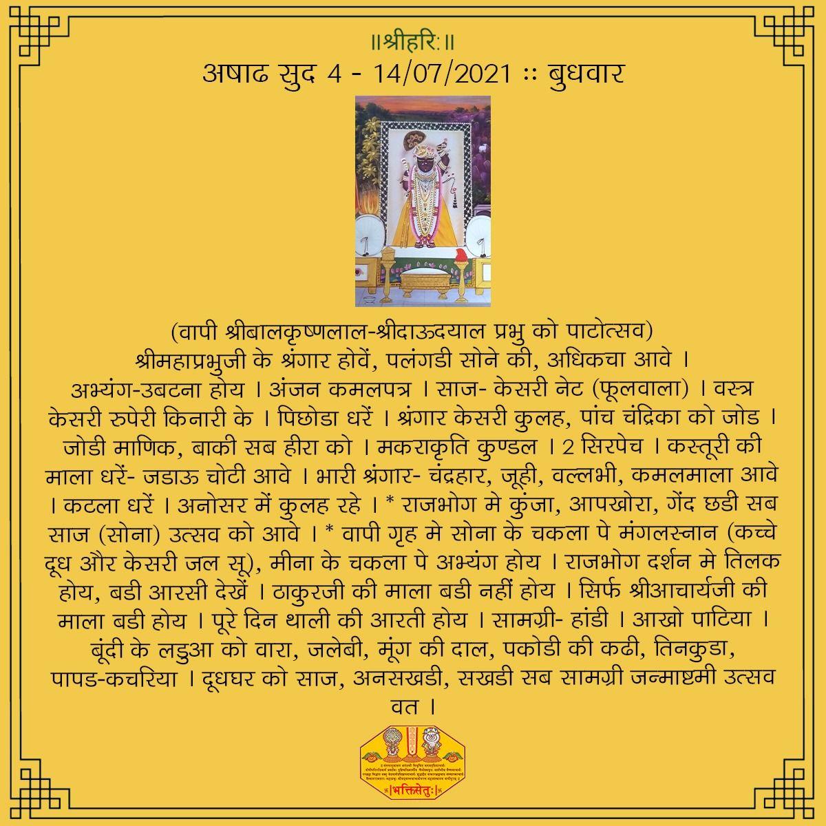 Ashadh Sud 4 :: Wednesday