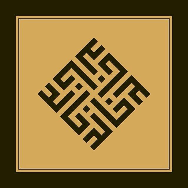 خالد خط كوفي مربع هندسي سطرنجي اطلب اسمك Islamic Caligraphy Font Art Lettering