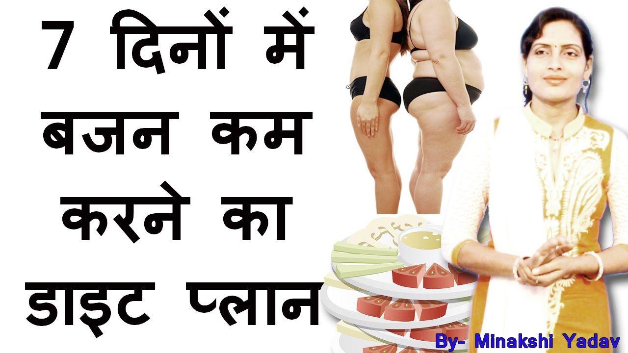 vegetarian weight loss diet plan in hindi