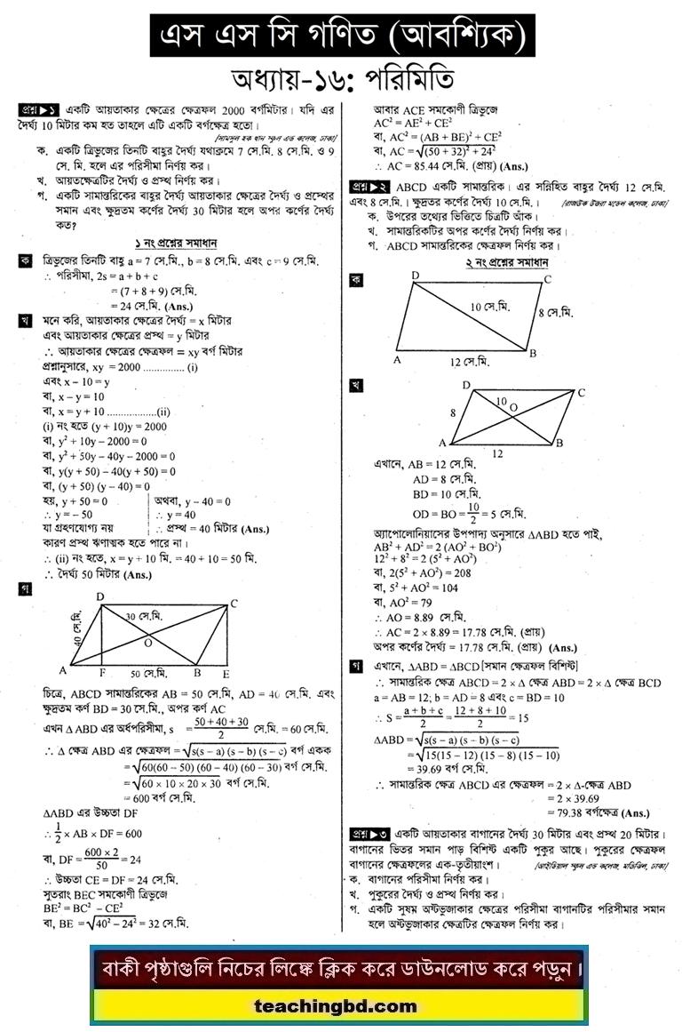 SSC Mathematics Note 16th Chapter Mensuration | Adjunct