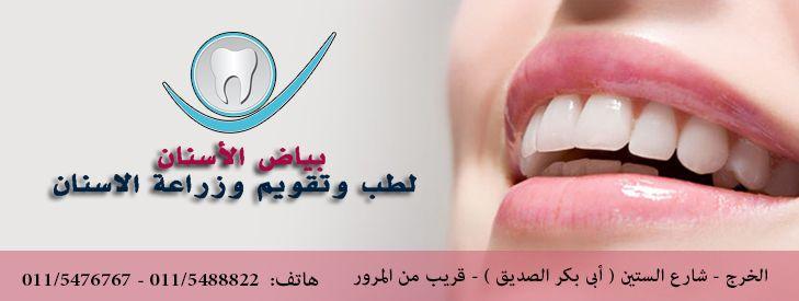 إن تنظيف الأسنان مرتين يوميا على الاقل ولمدة دقيقتين مع إستخدام مضمضات طبية أو محلول