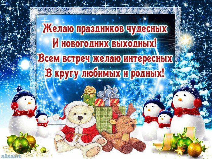 желаю праздников чудесных и новогодних выходных (700x525, 163Kb)