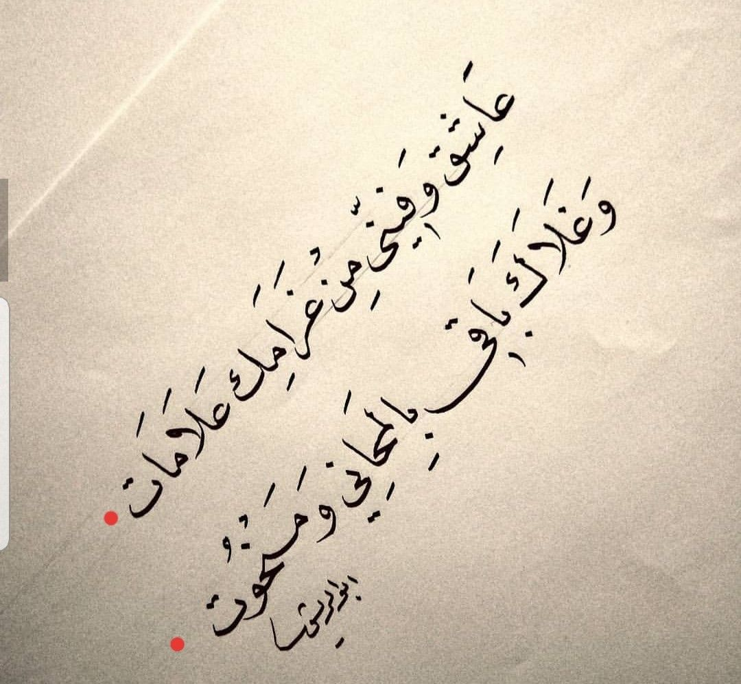 منى الشامسي Arabic quotes, Arabic, Arabic calligraphy