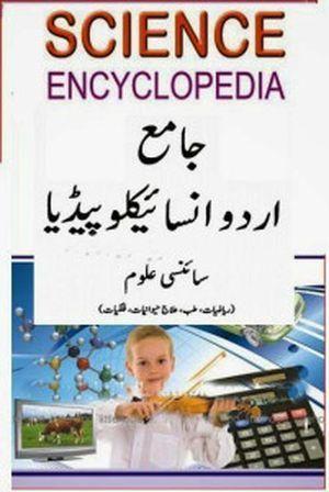 Encyclopedia Of Islam In Urdu Pdf