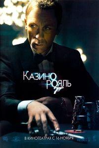 фильм казино рояль (2006) смотреть онлайн