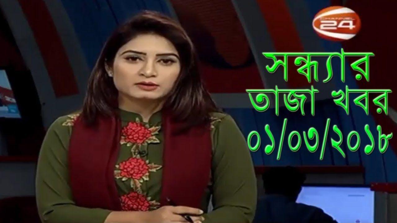 Channel 24 News 01 March 2018 All Bangla Latest News Bangla
